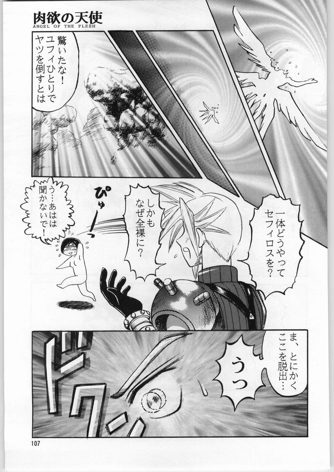 Oyakusoku No Chi X Soushuuhen 105
