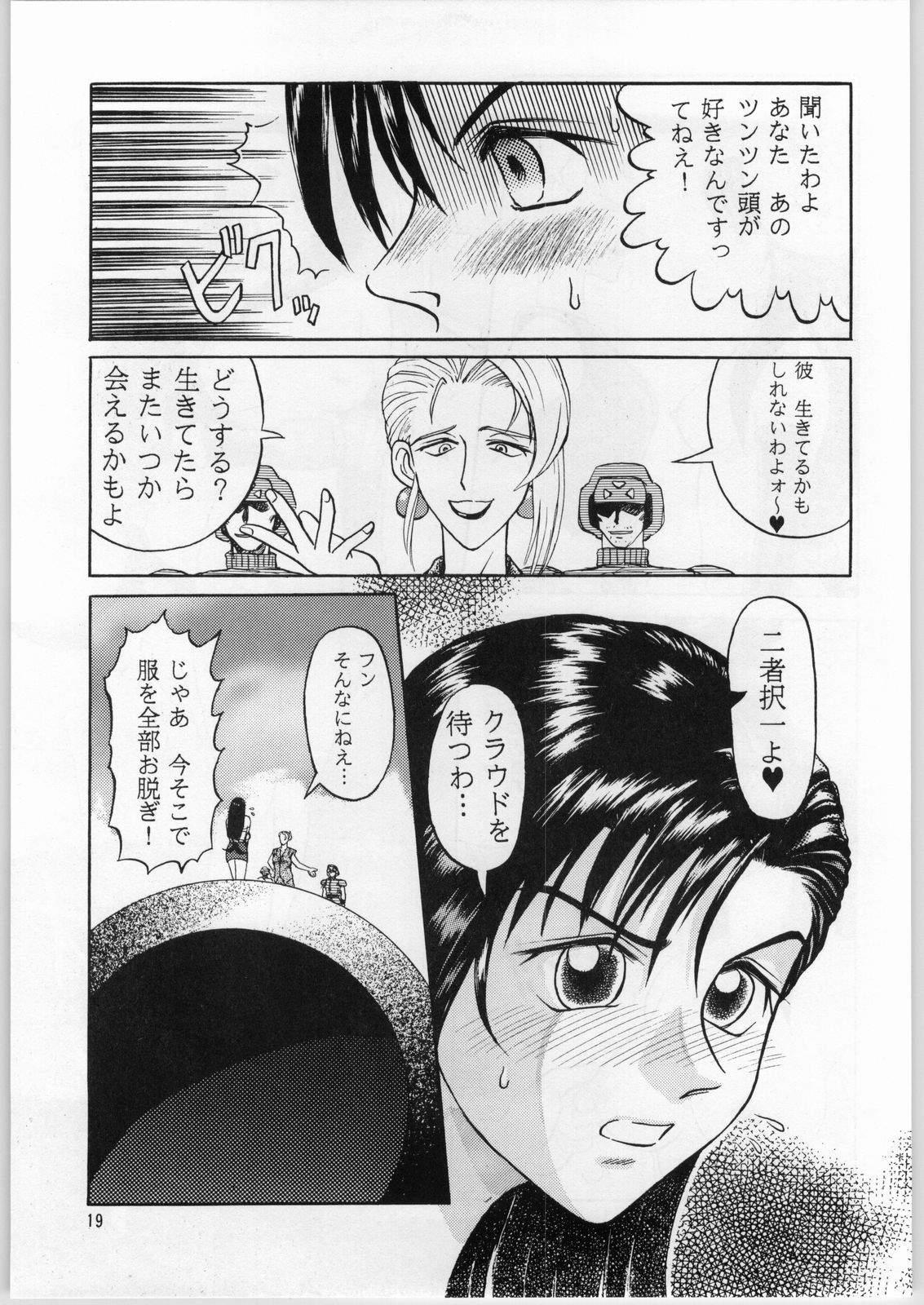 Oyakusoku No Chi X Soushuuhen 17