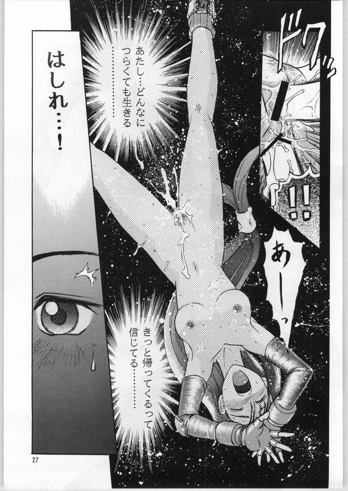 Oyakusoku No Chi X Soushuuhen 25