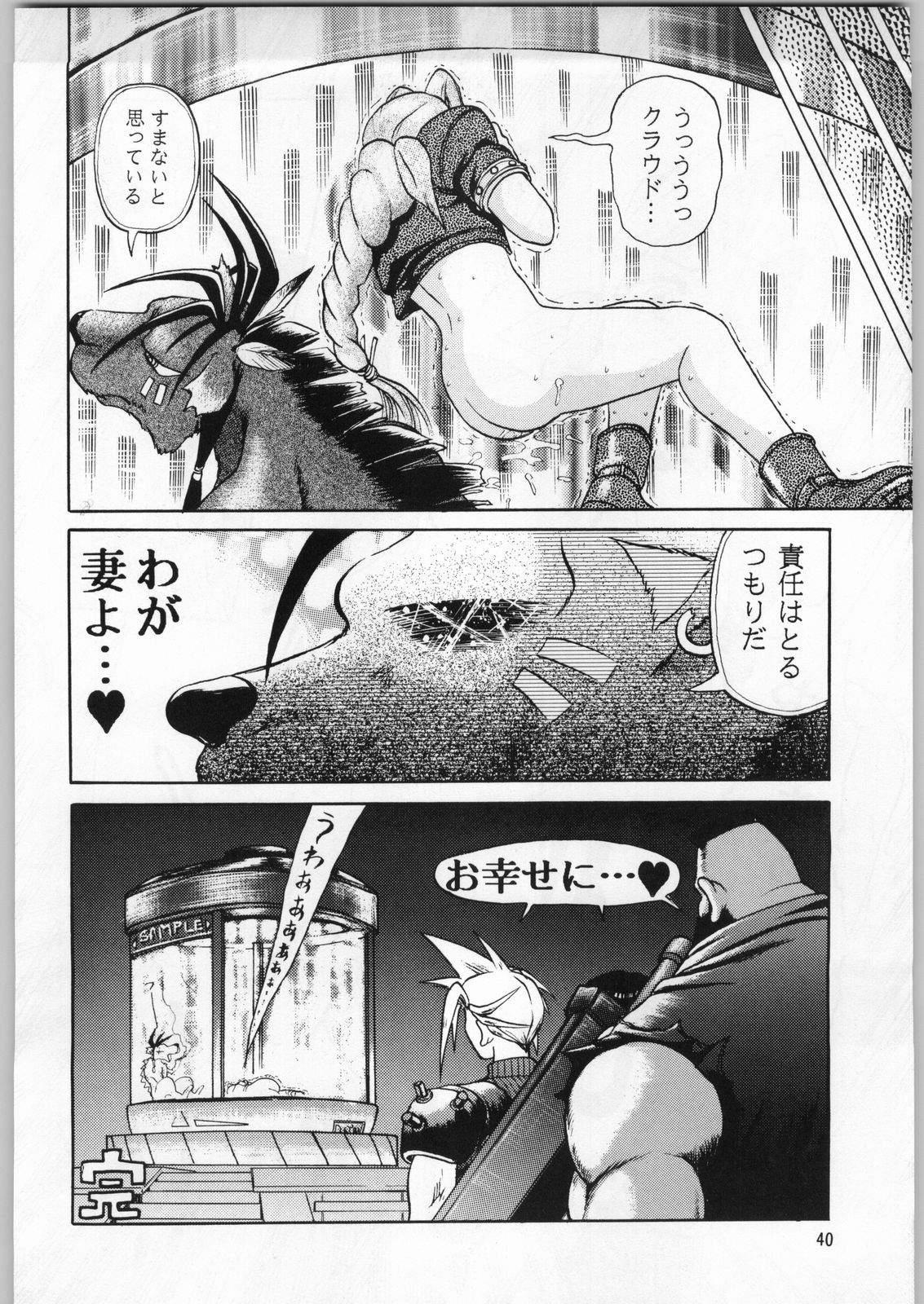 Oyakusoku No Chi X Soushuuhen 38