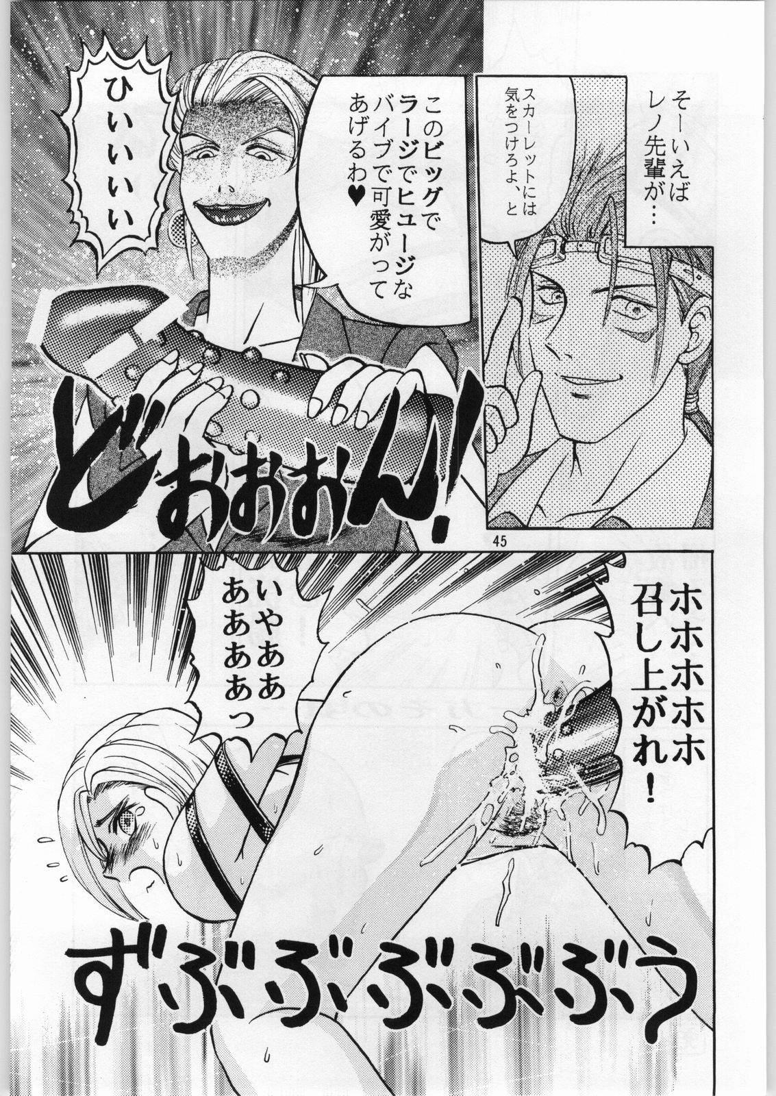 Oyakusoku No Chi X Soushuuhen 43