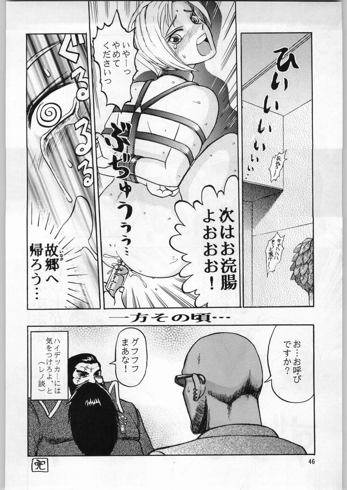 Oyakusoku No Chi X Soushuuhen 44