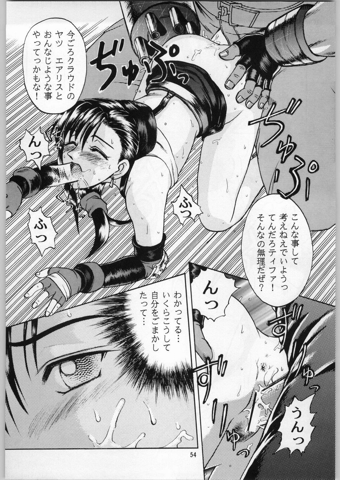 Oyakusoku No Chi X Soushuuhen 52