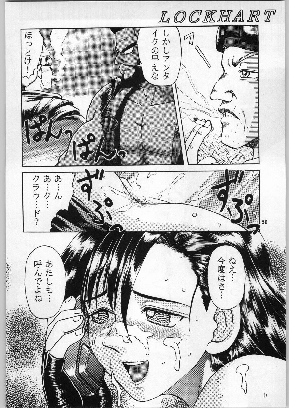 Oyakusoku No Chi X Soushuuhen 54