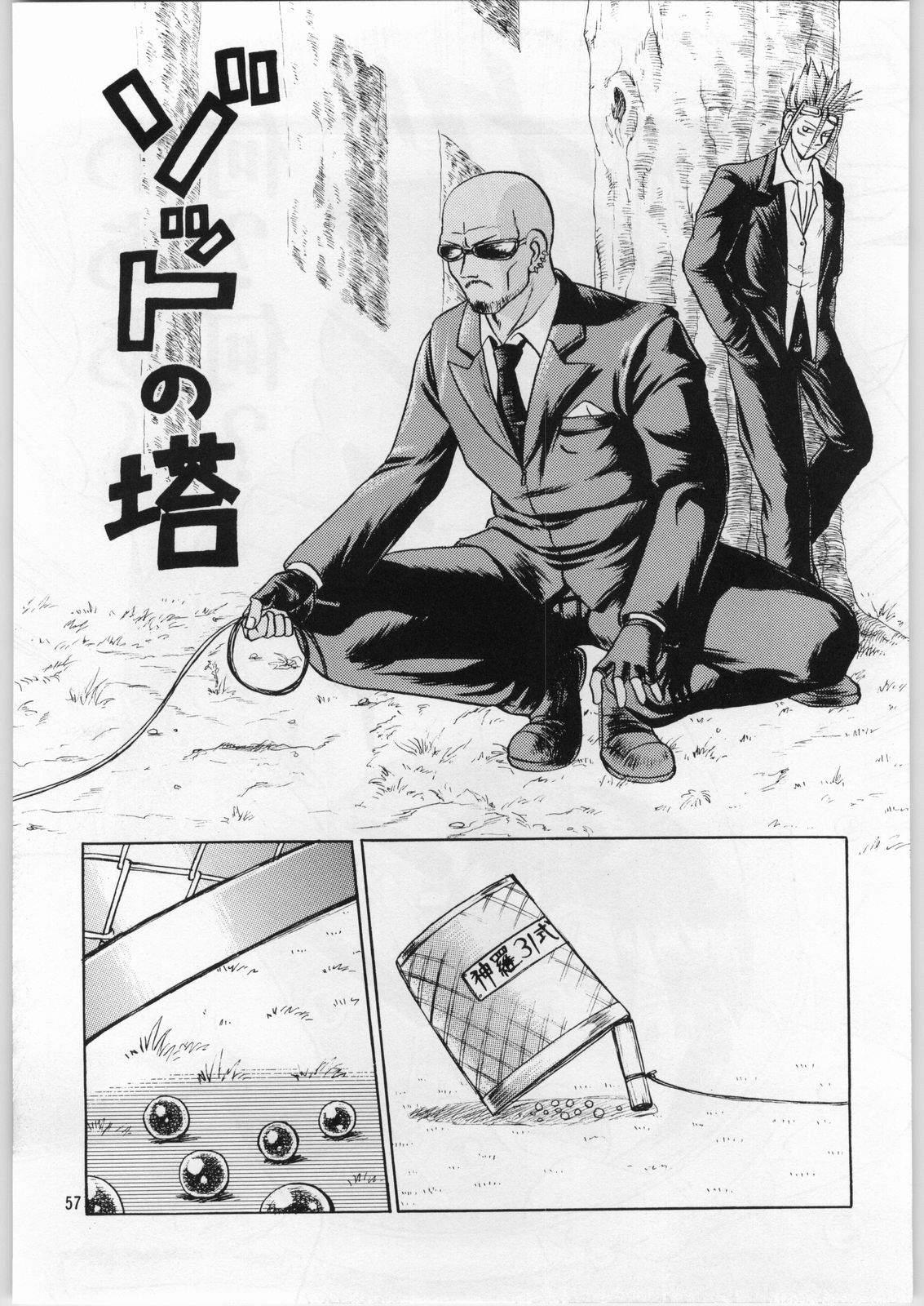 Oyakusoku No Chi X Soushuuhen 55
