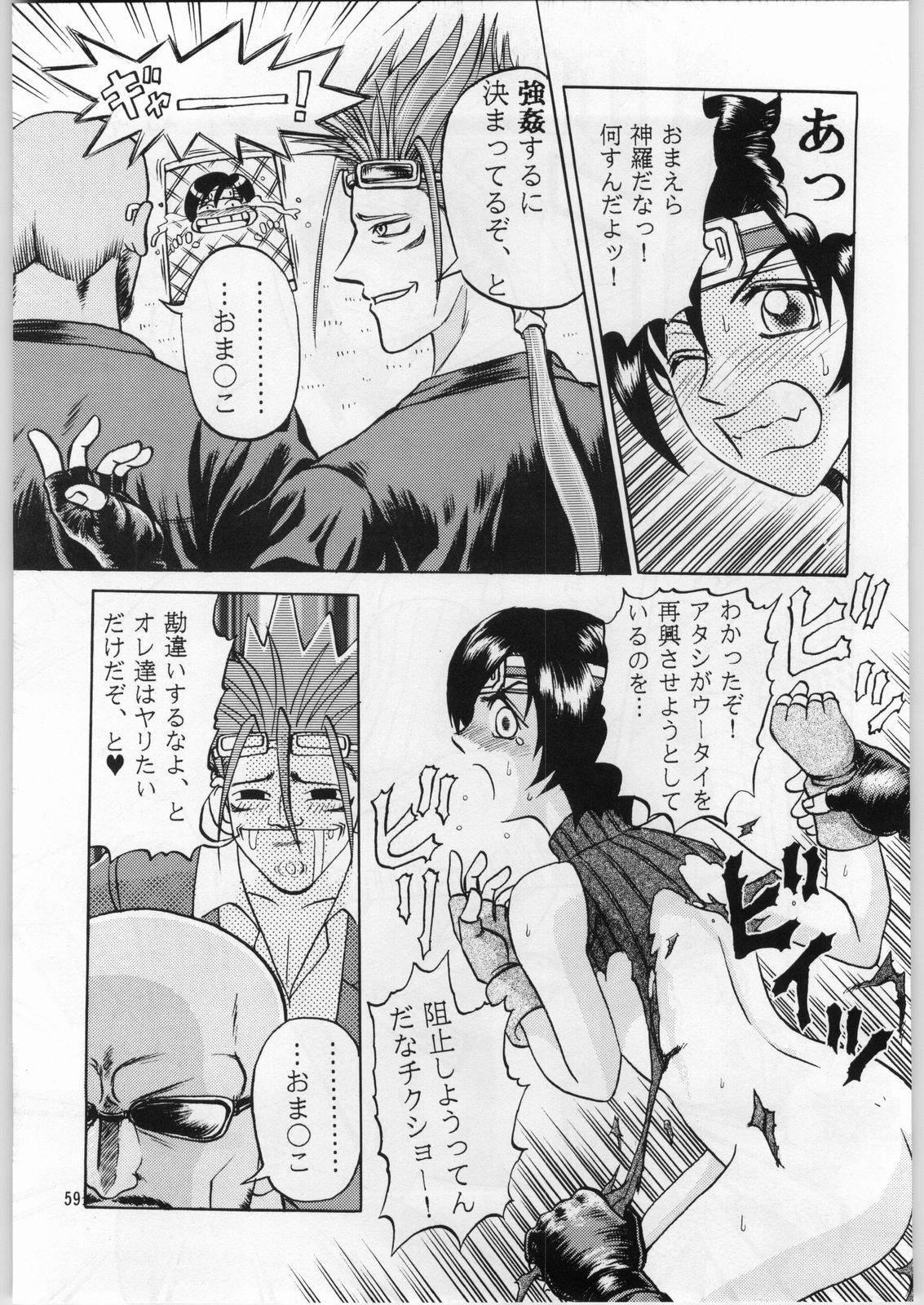 Oyakusoku No Chi X Soushuuhen 57