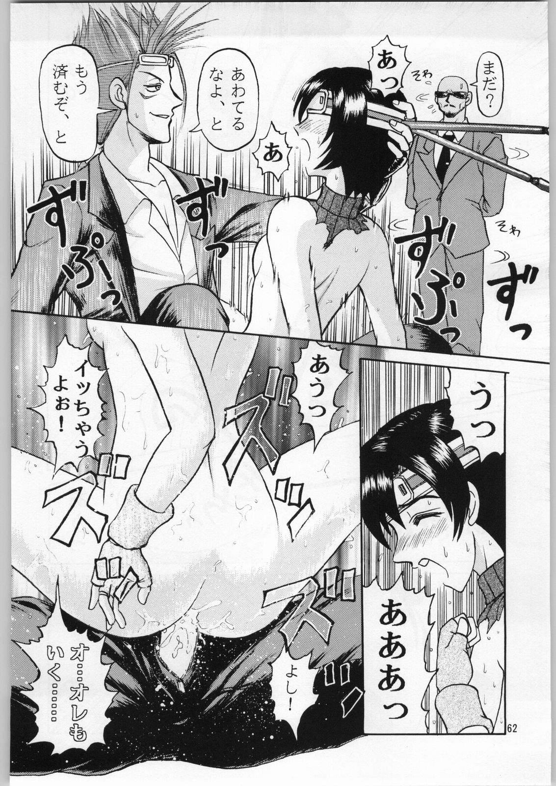 Oyakusoku No Chi X Soushuuhen 60