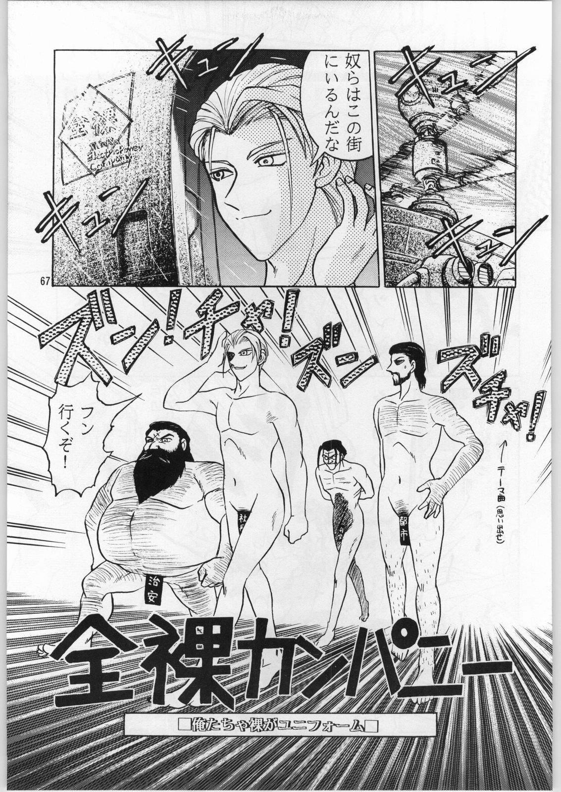 Oyakusoku No Chi X Soushuuhen 65