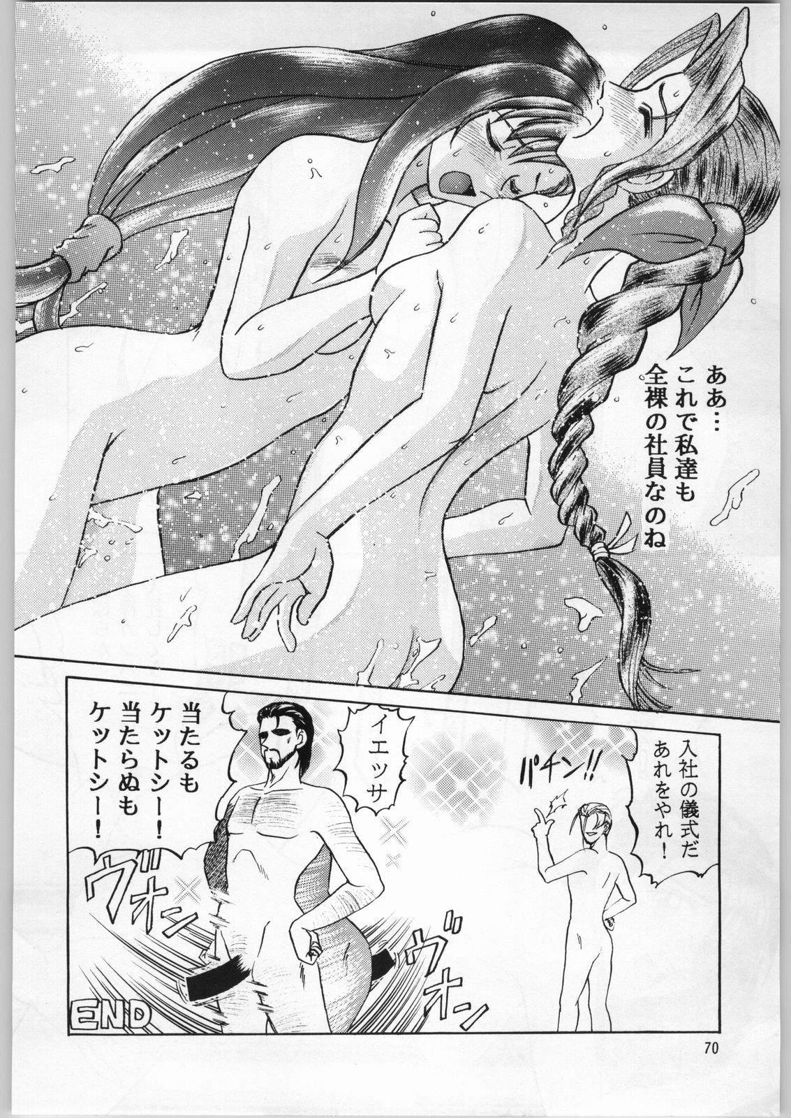 Oyakusoku No Chi X Soushuuhen 68