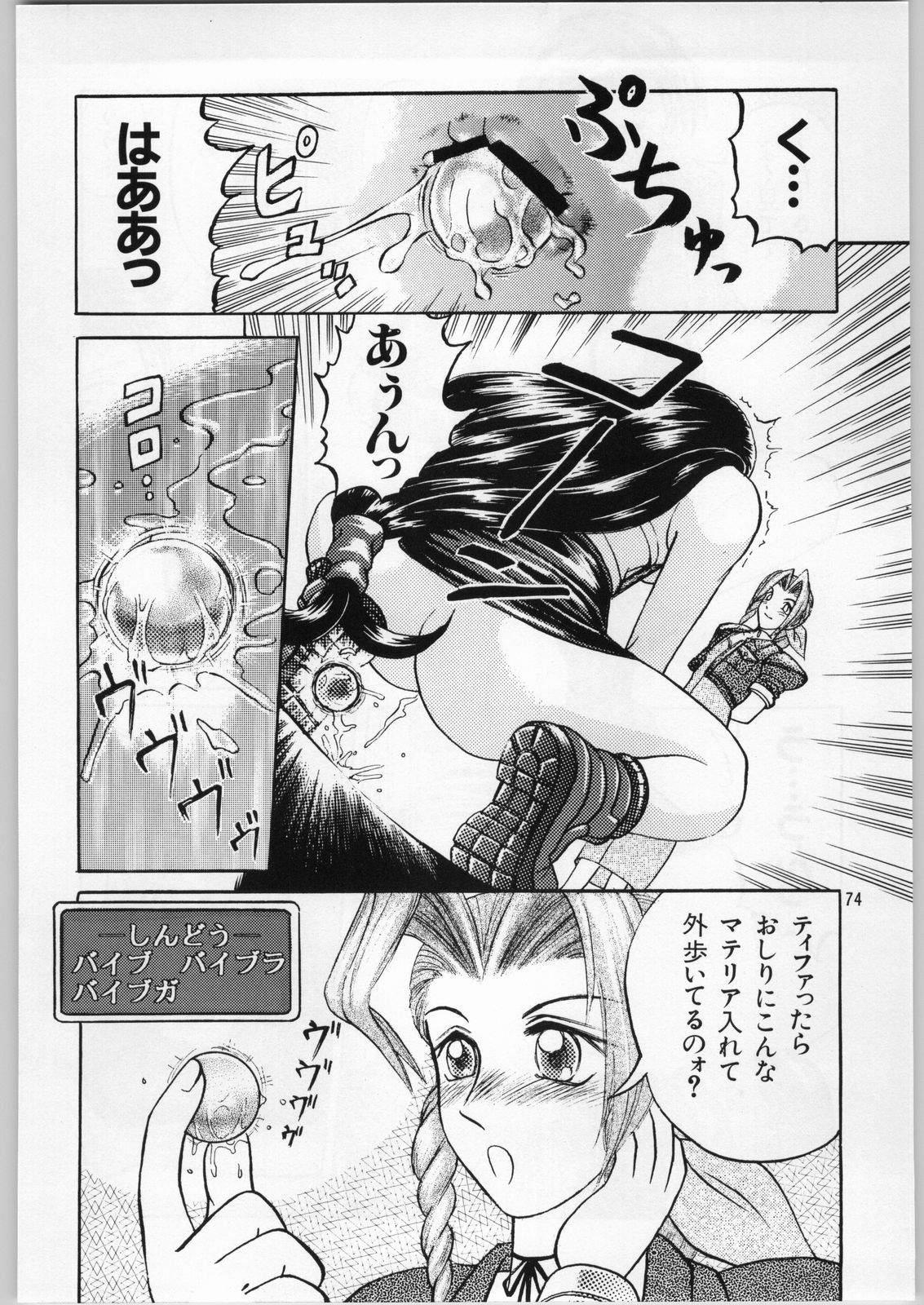 Oyakusoku No Chi X Soushuuhen 72