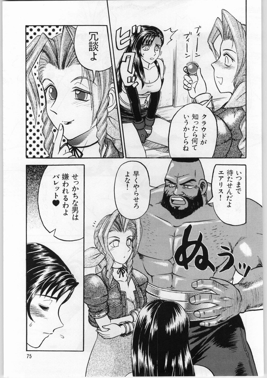 Oyakusoku No Chi X Soushuuhen 73