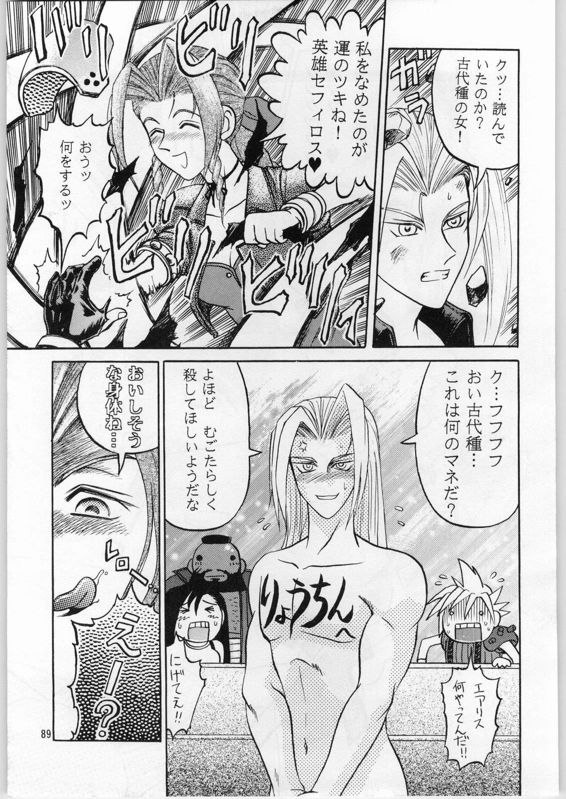 Oyakusoku No Chi X Soushuuhen 87