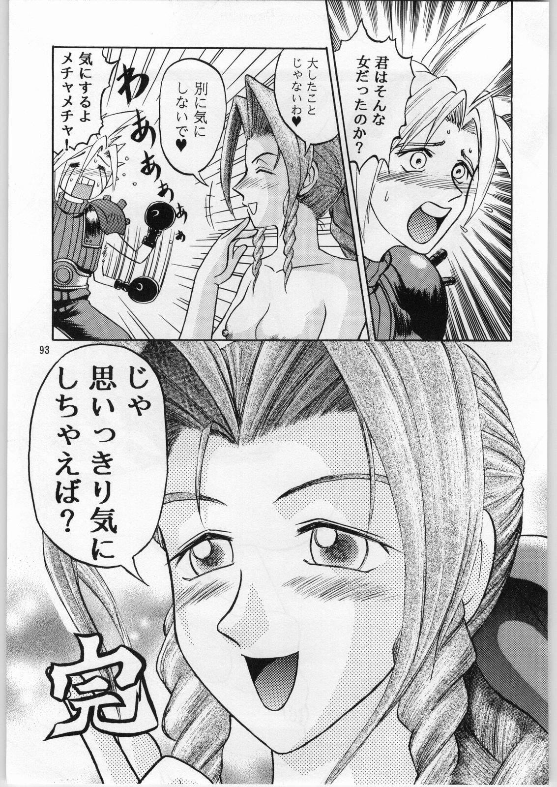Oyakusoku No Chi X Soushuuhen 91