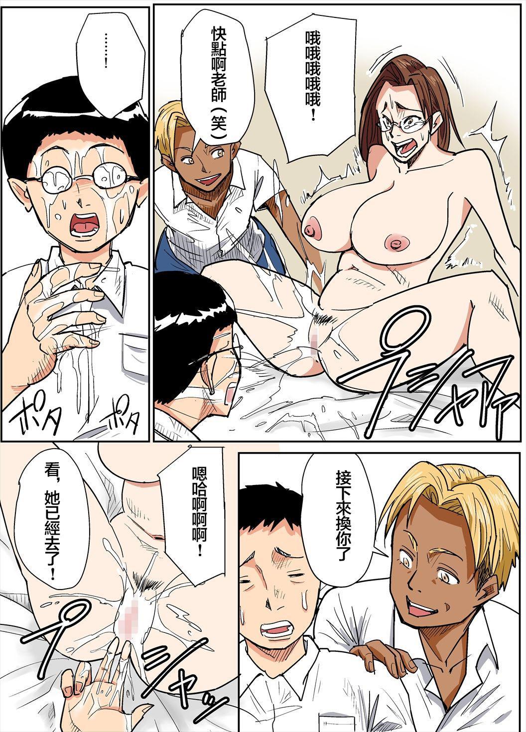Hitozuma Kyoushi to Kuzu Seito 11