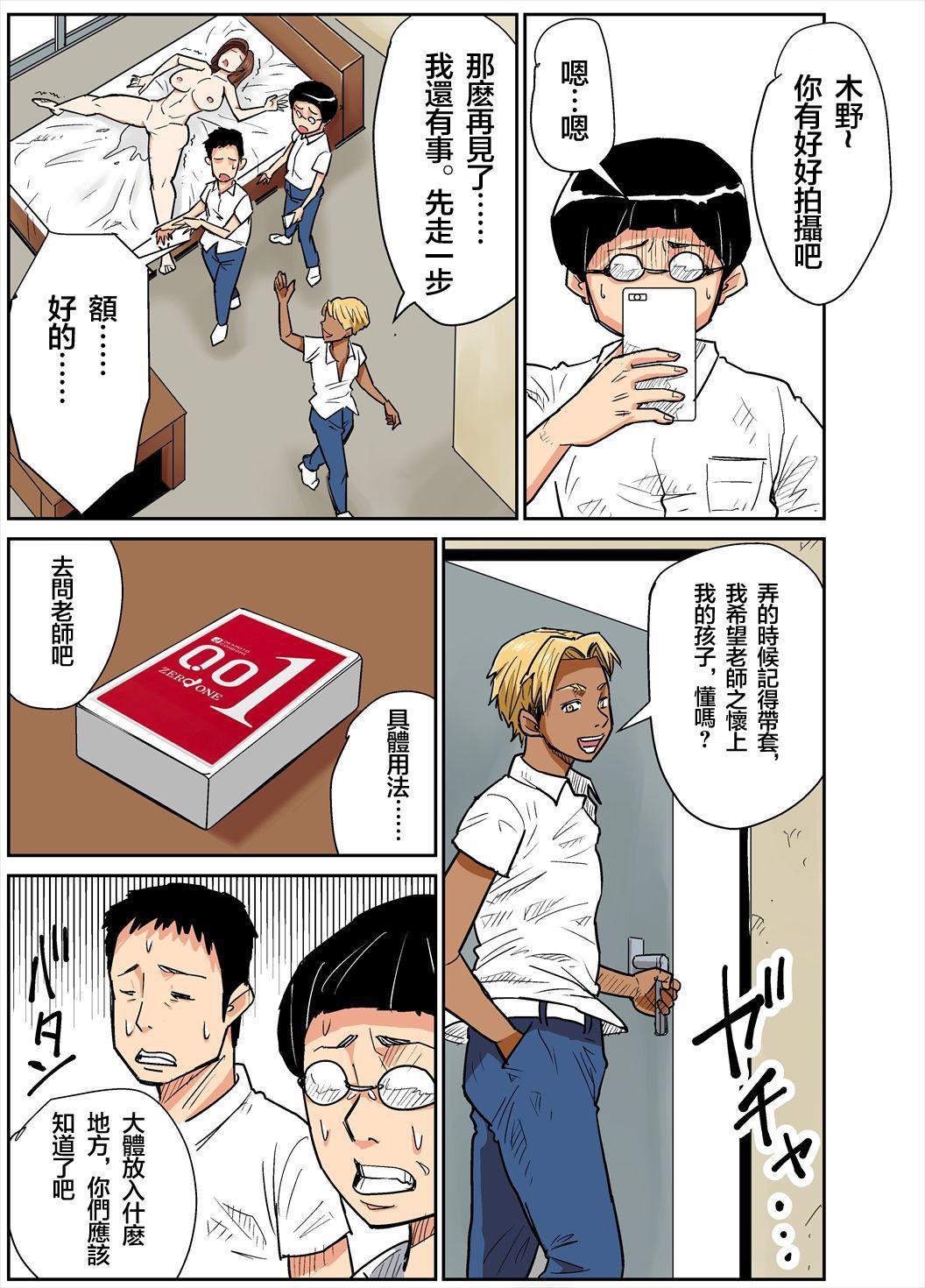 Hitozuma Kyoushi to Kuzu Seito 18