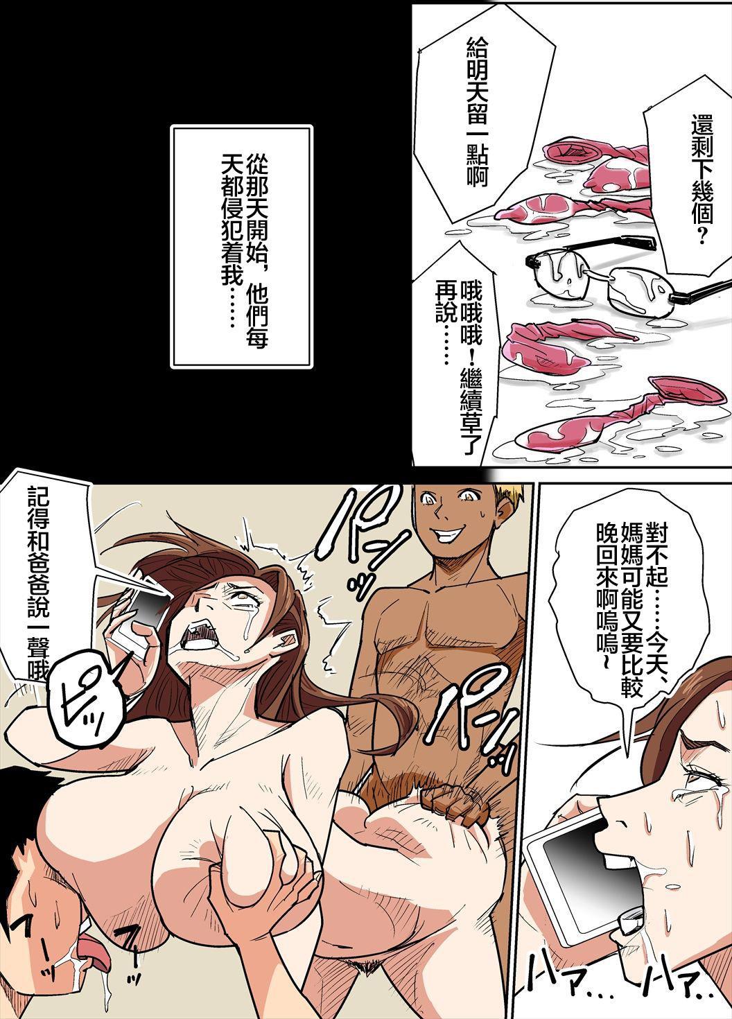 Hitozuma Kyoushi to Kuzu Seito 21
