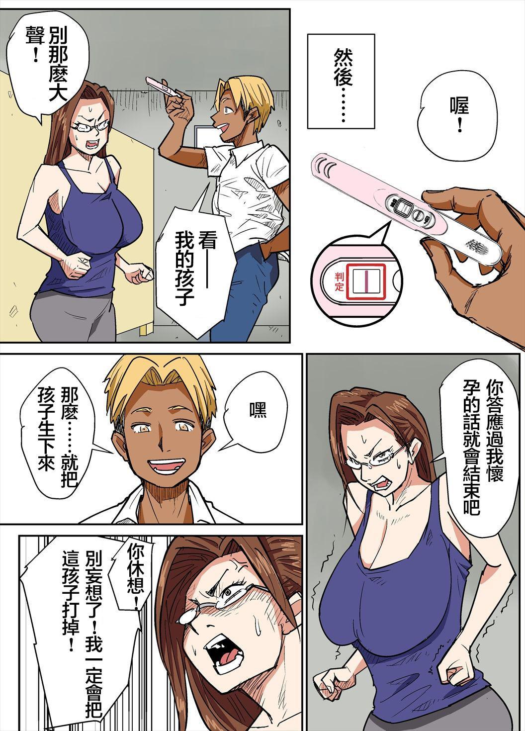 Hitozuma Kyoushi to Kuzu Seito 23