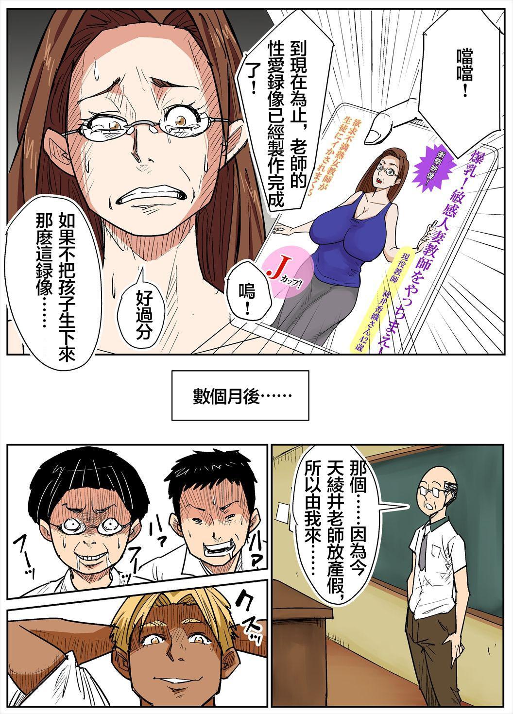 Hitozuma Kyoushi to Kuzu Seito 24