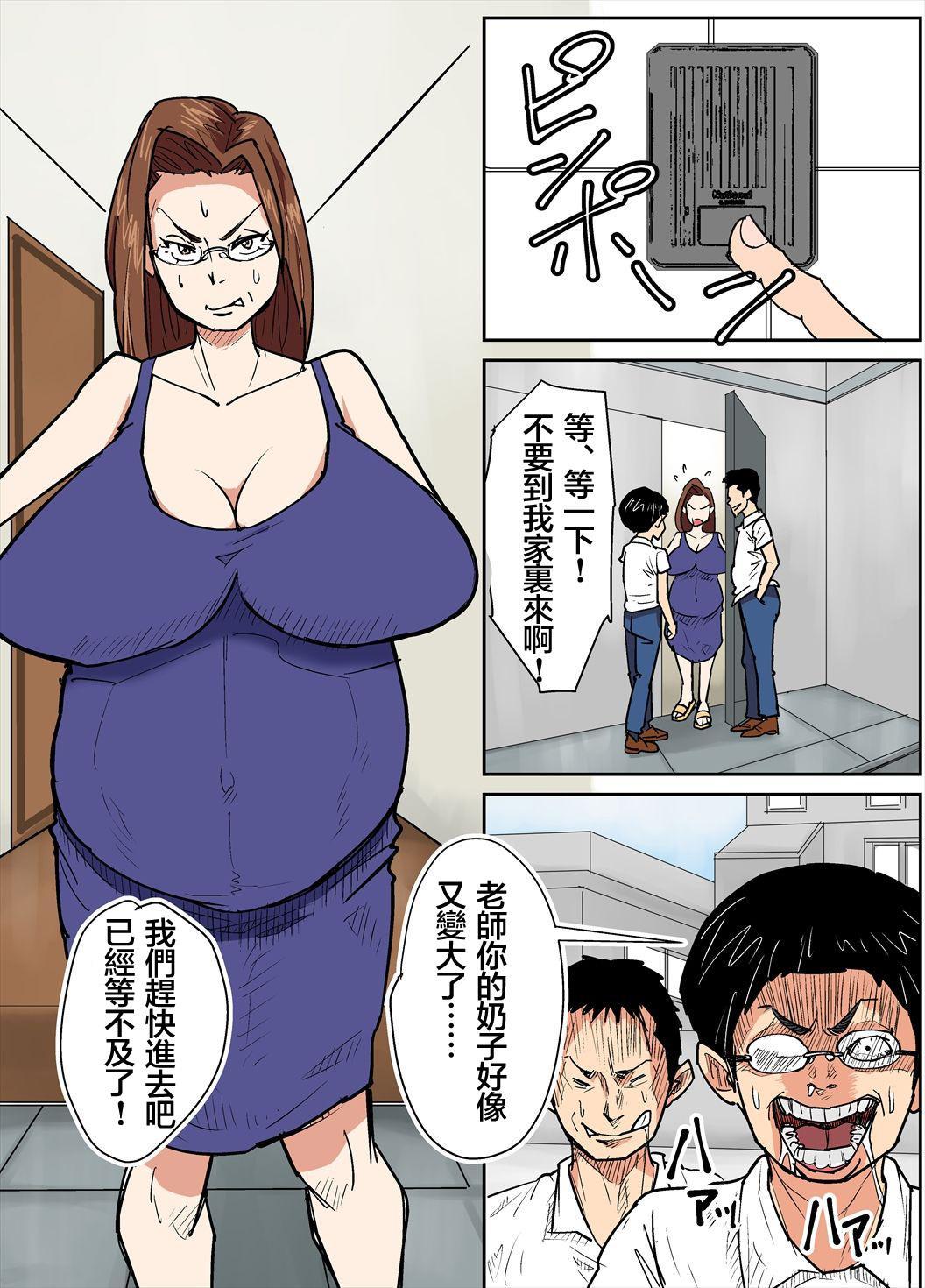 Hitozuma Kyoushi to Kuzu Seito 25