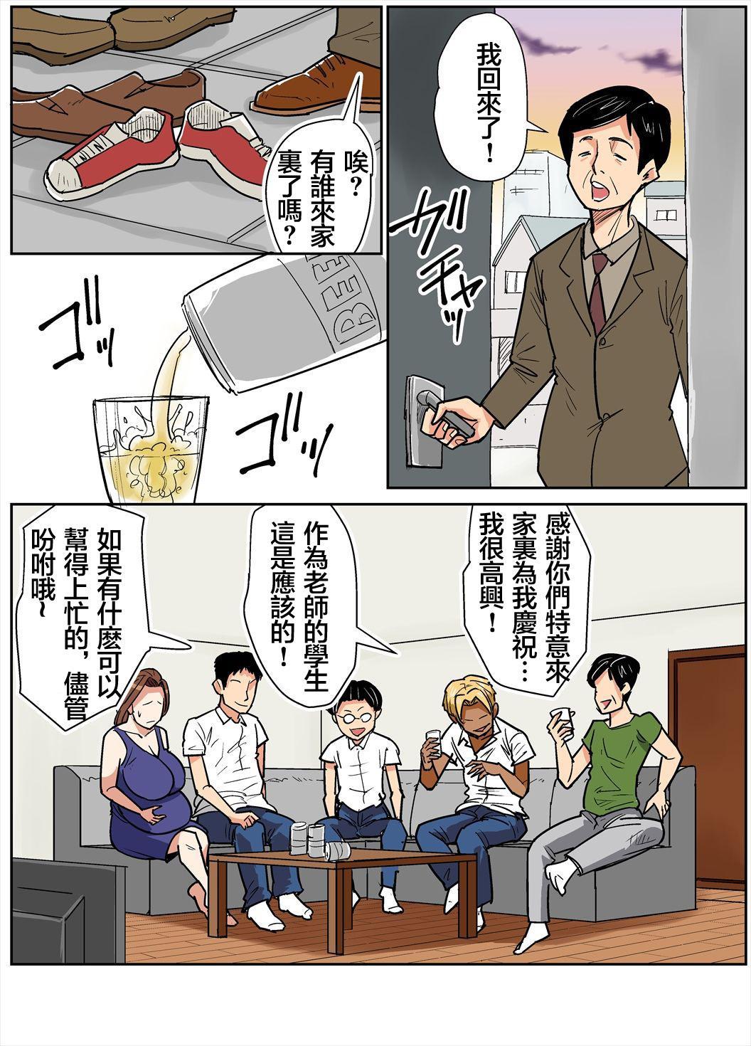 Hitozuma Kyoushi to Kuzu Seito 27