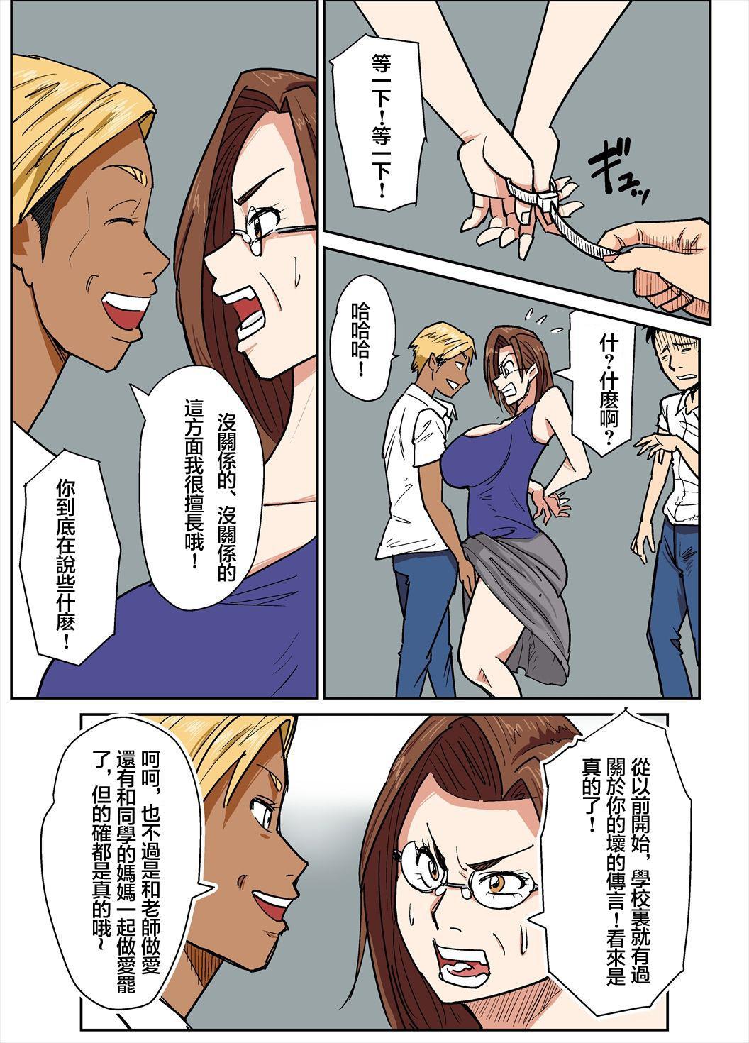 Hitozuma Kyoushi to Kuzu Seito 5