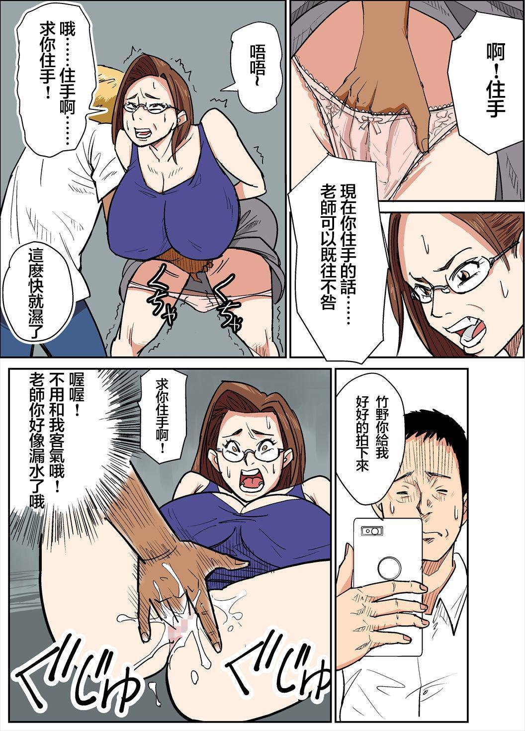 Hitozuma Kyoushi to Kuzu Seito 6