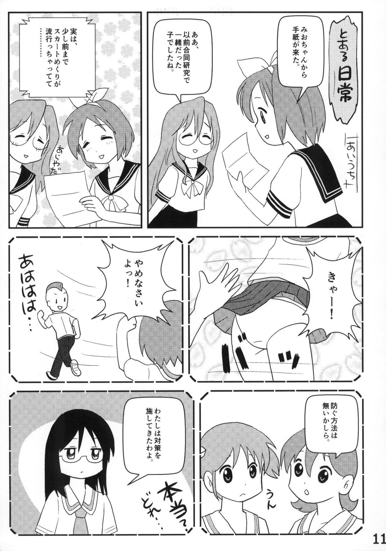 Lucky-jou Pantsu Hunter Vol. 2 9
