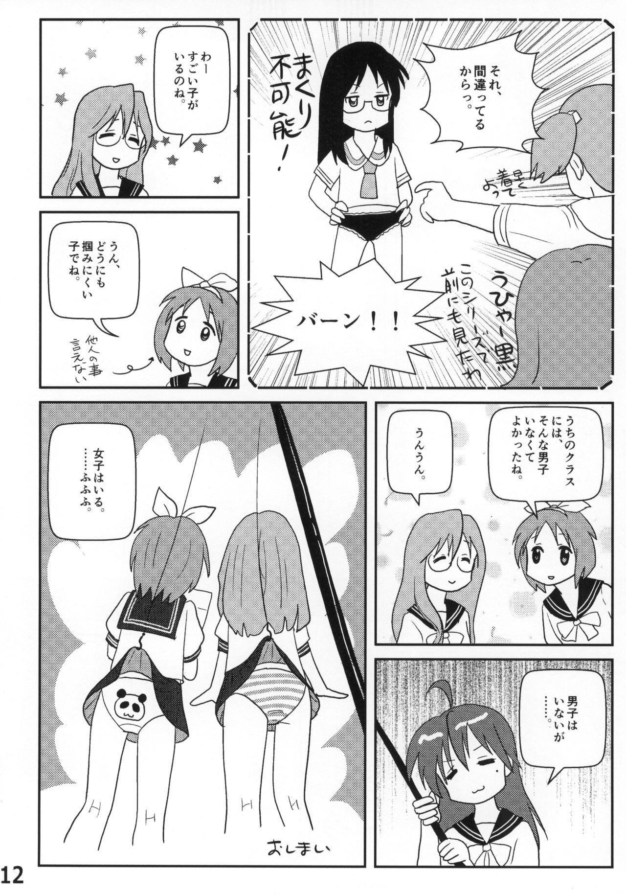 Lucky-jou Pantsu Hunter Vol. 2 10