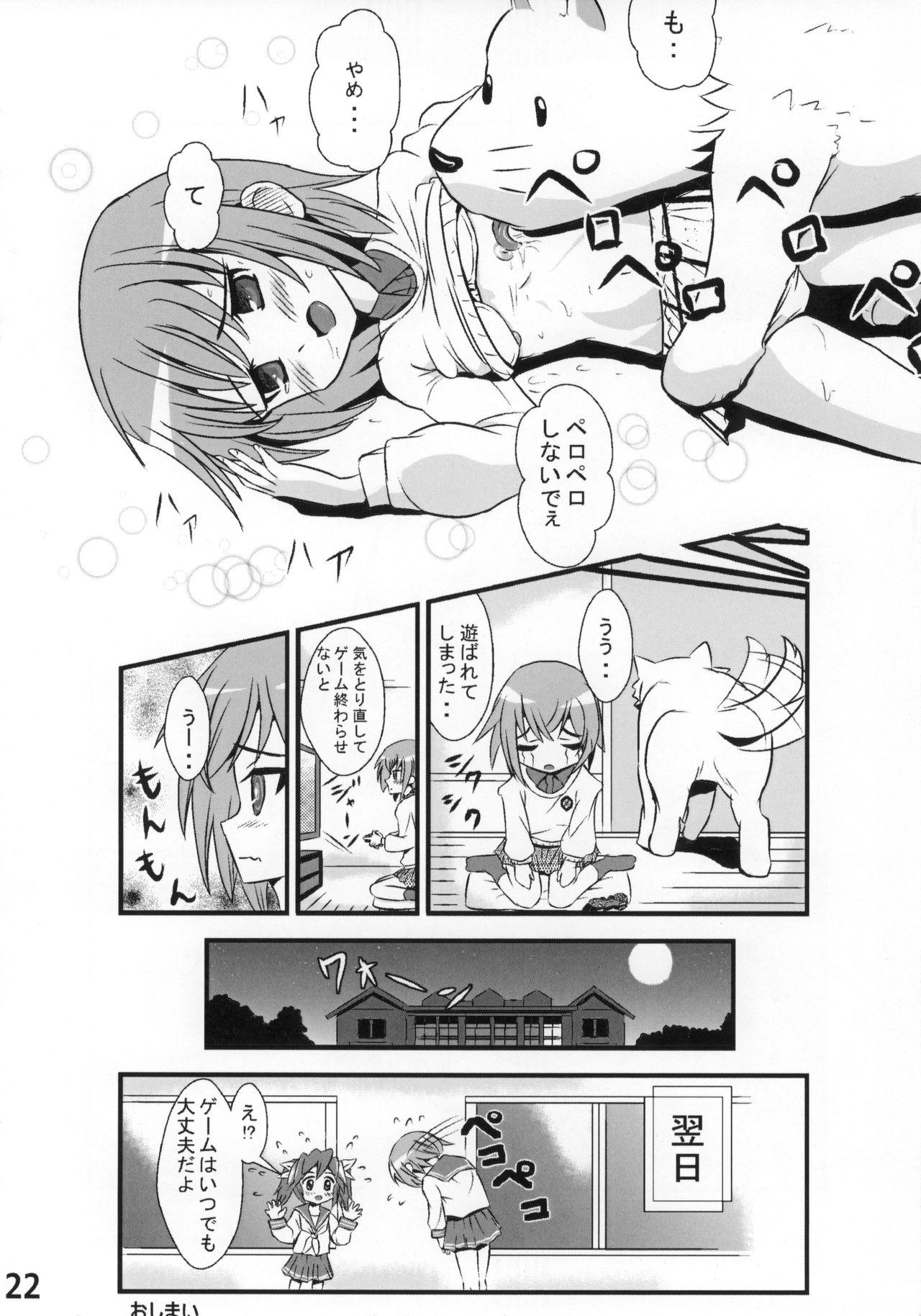 Lucky-jou Pantsu Hunter Vol. 2 20