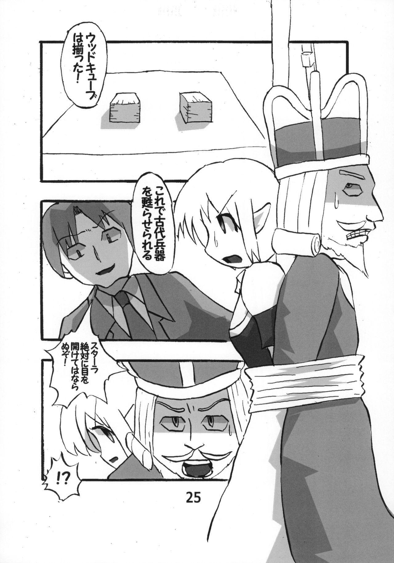 Lucky-jou Pantsu Hunter Vol. 2 23