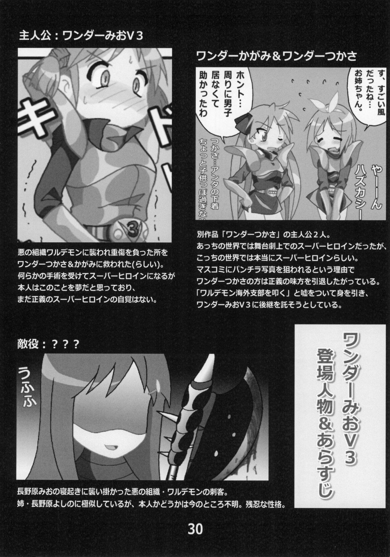Lucky-jou Pantsu Hunter Vol. 2 28