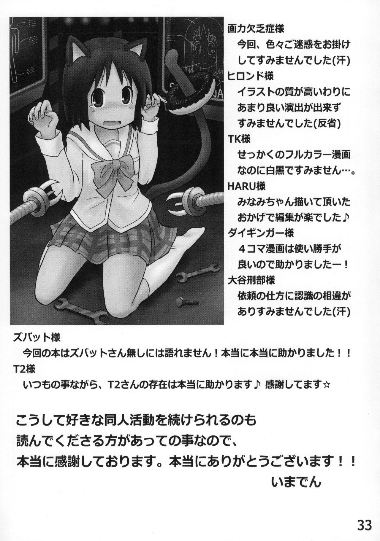 Lucky-jou Pantsu Hunter Vol. 2 31