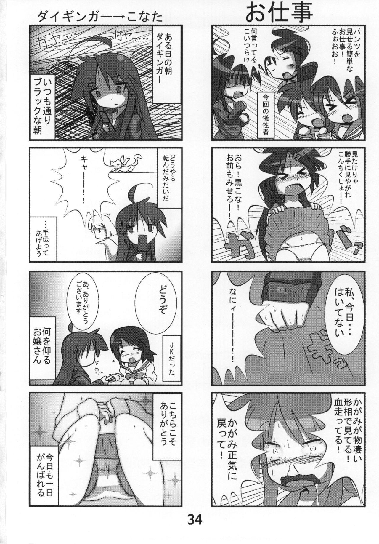 Lucky-jou Pantsu Hunter Vol. 2 32