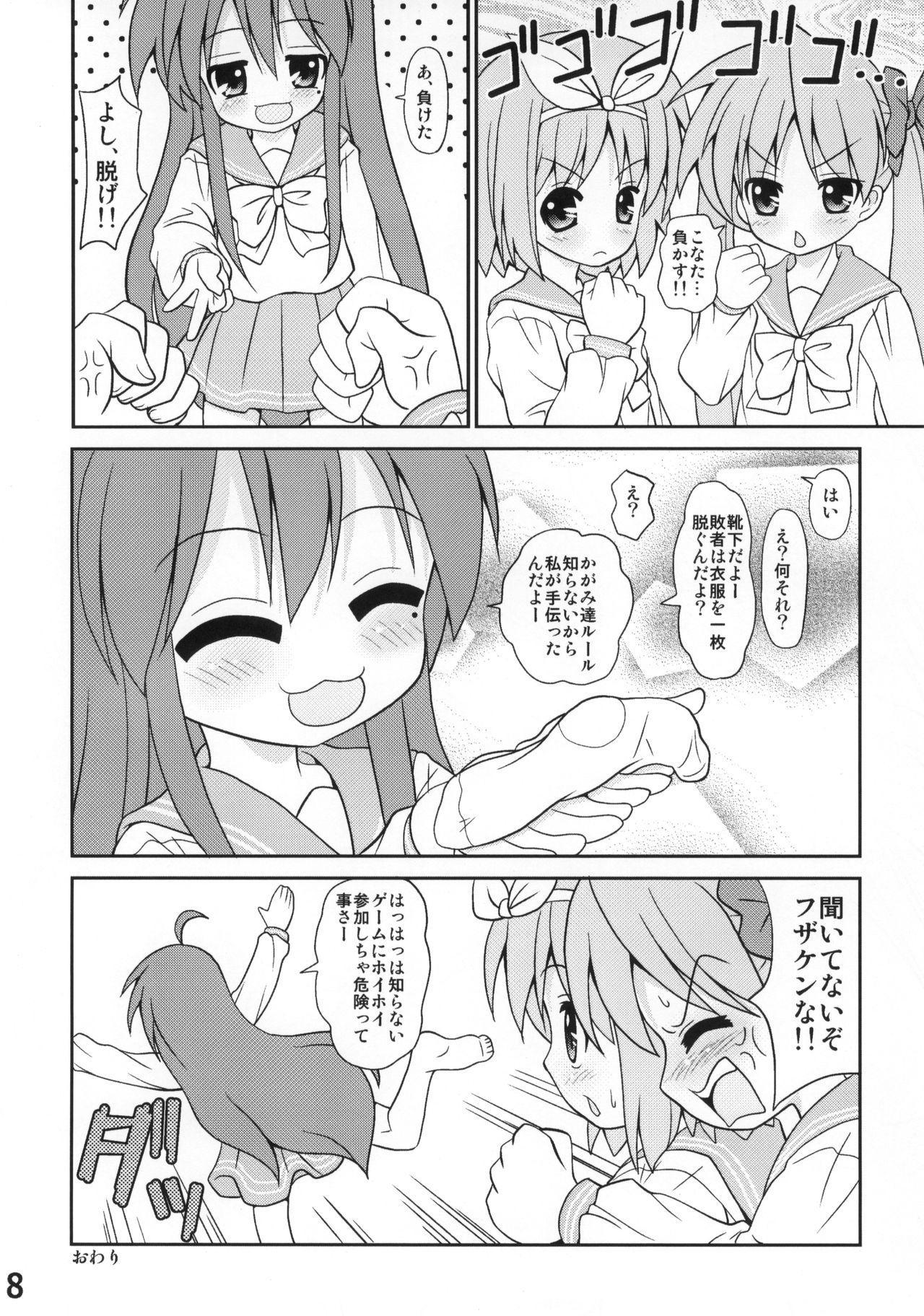 Lucky-jou Pantsu Hunter Vol. 2 6