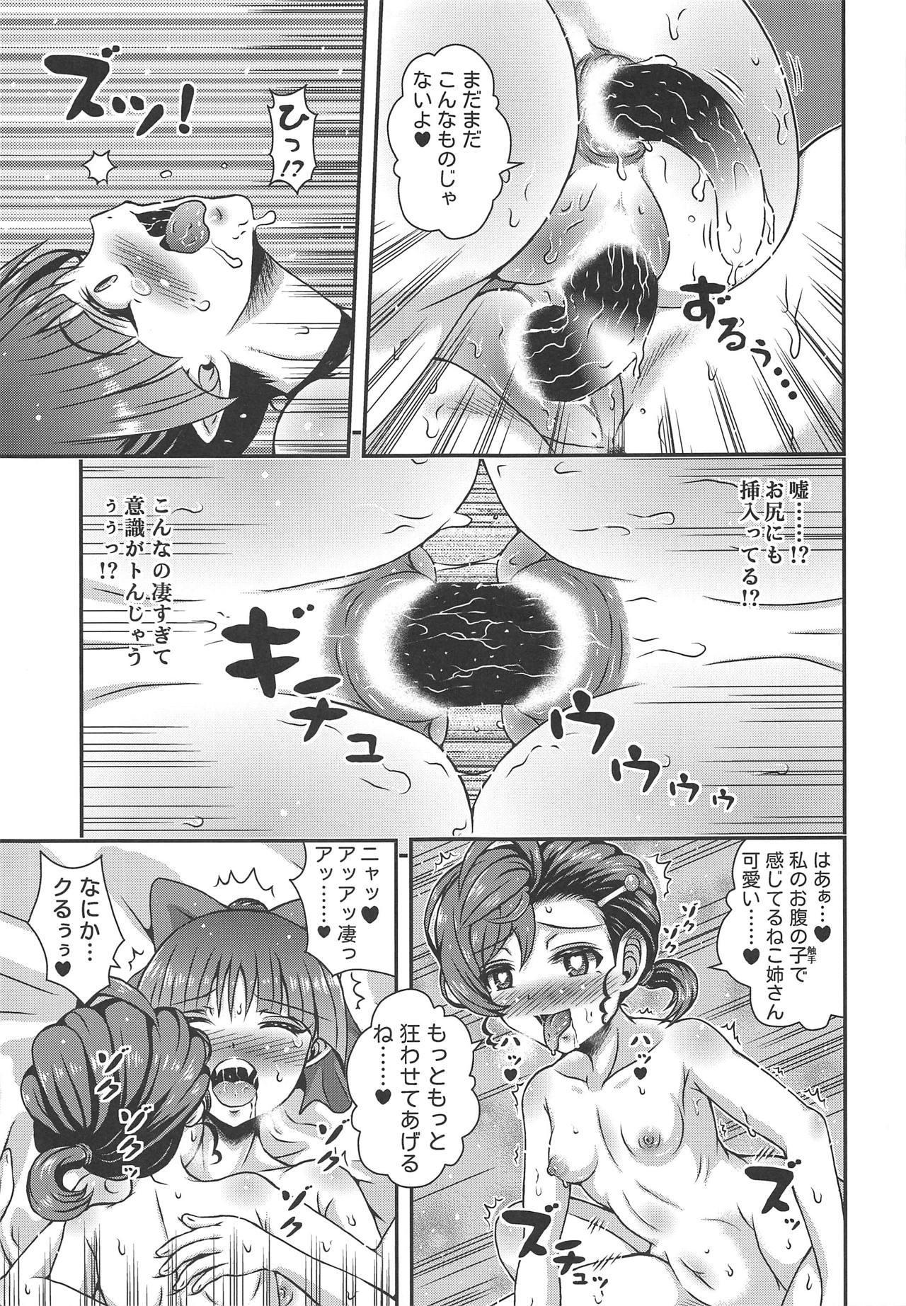 ManaNeko no Naka 15