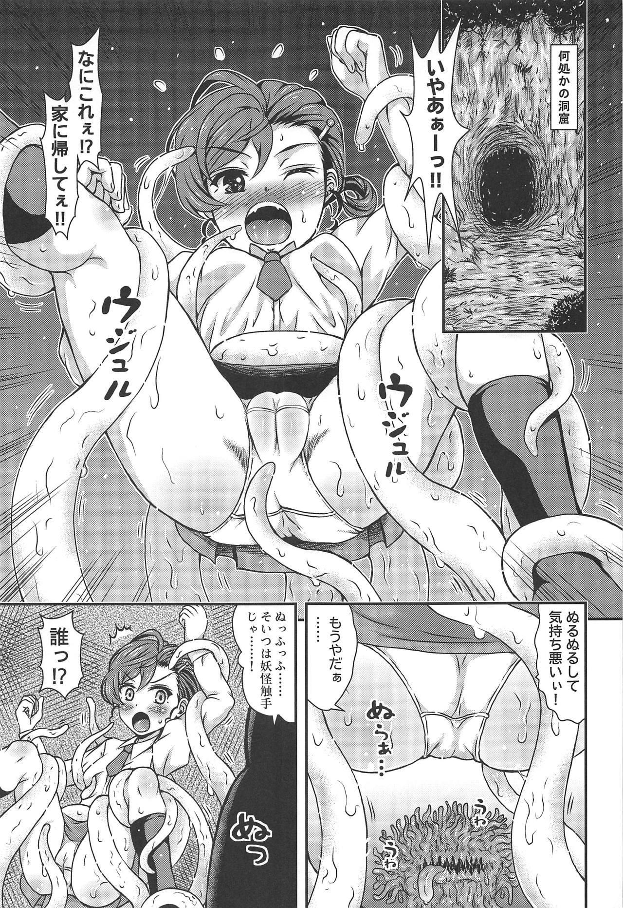 ManaNeko no Naka 1