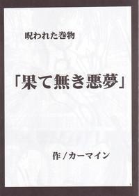 Norowareta Makimono 3