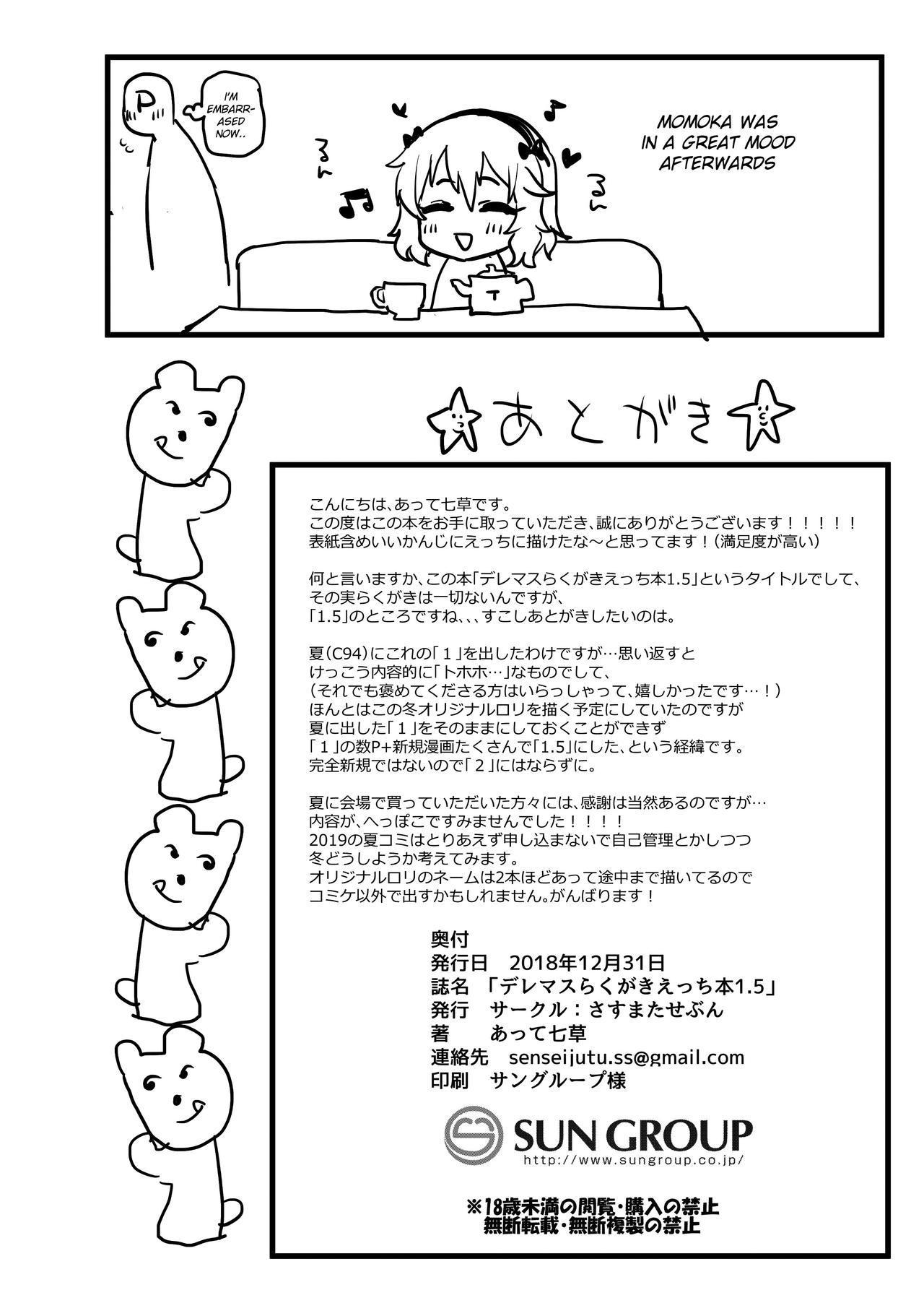 Deremasu Rakugaki Ecchi Hon 1.5 26