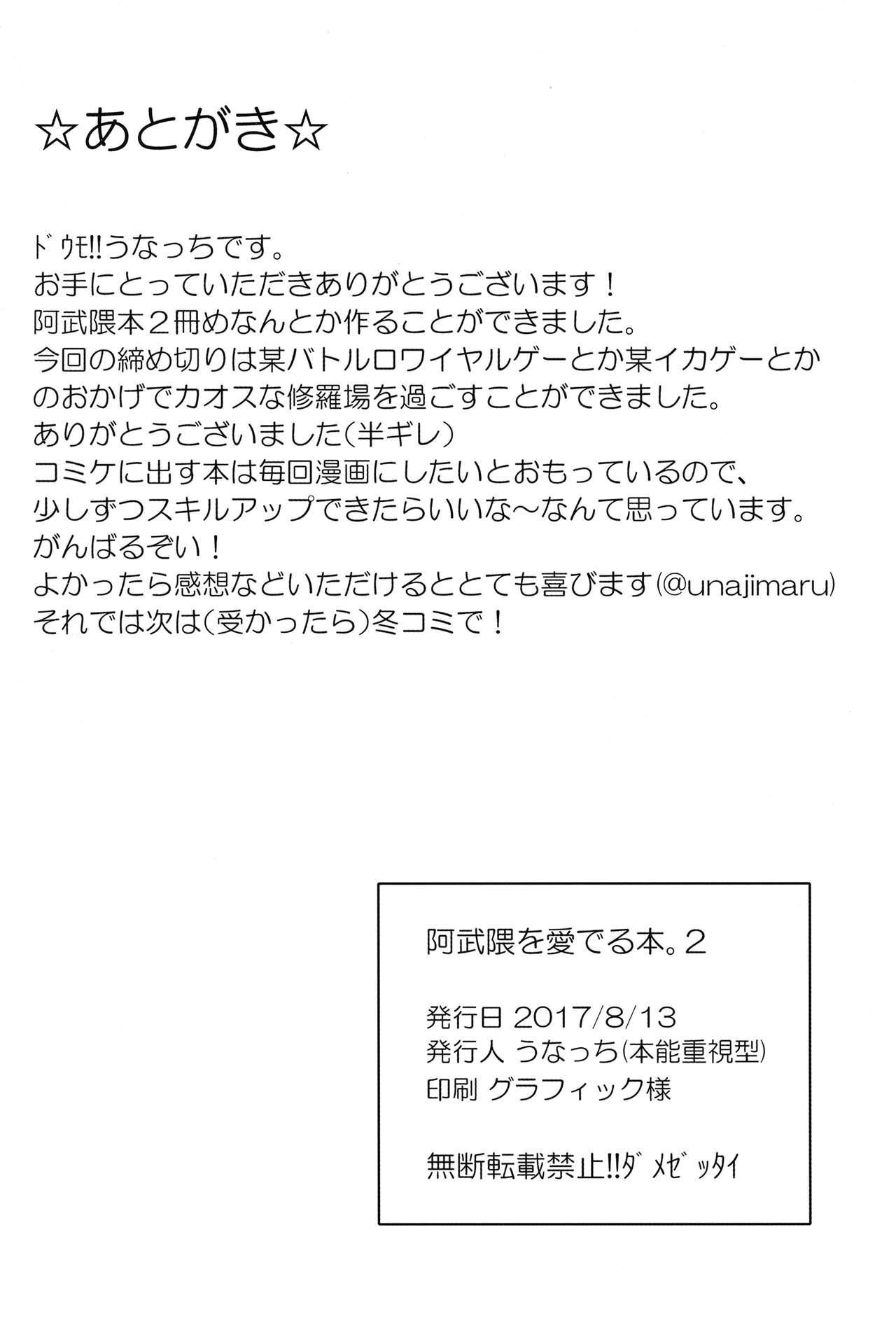 Abukuma o Mederu Hon. 2 20