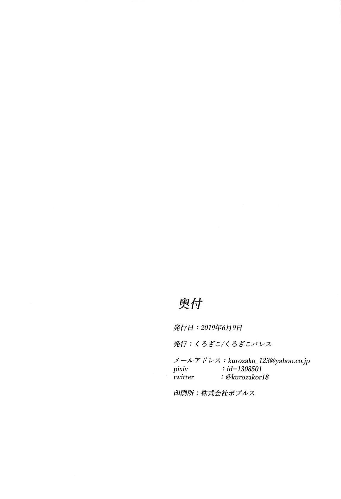 """Ecchi Shimasho Producer-san"" 14"