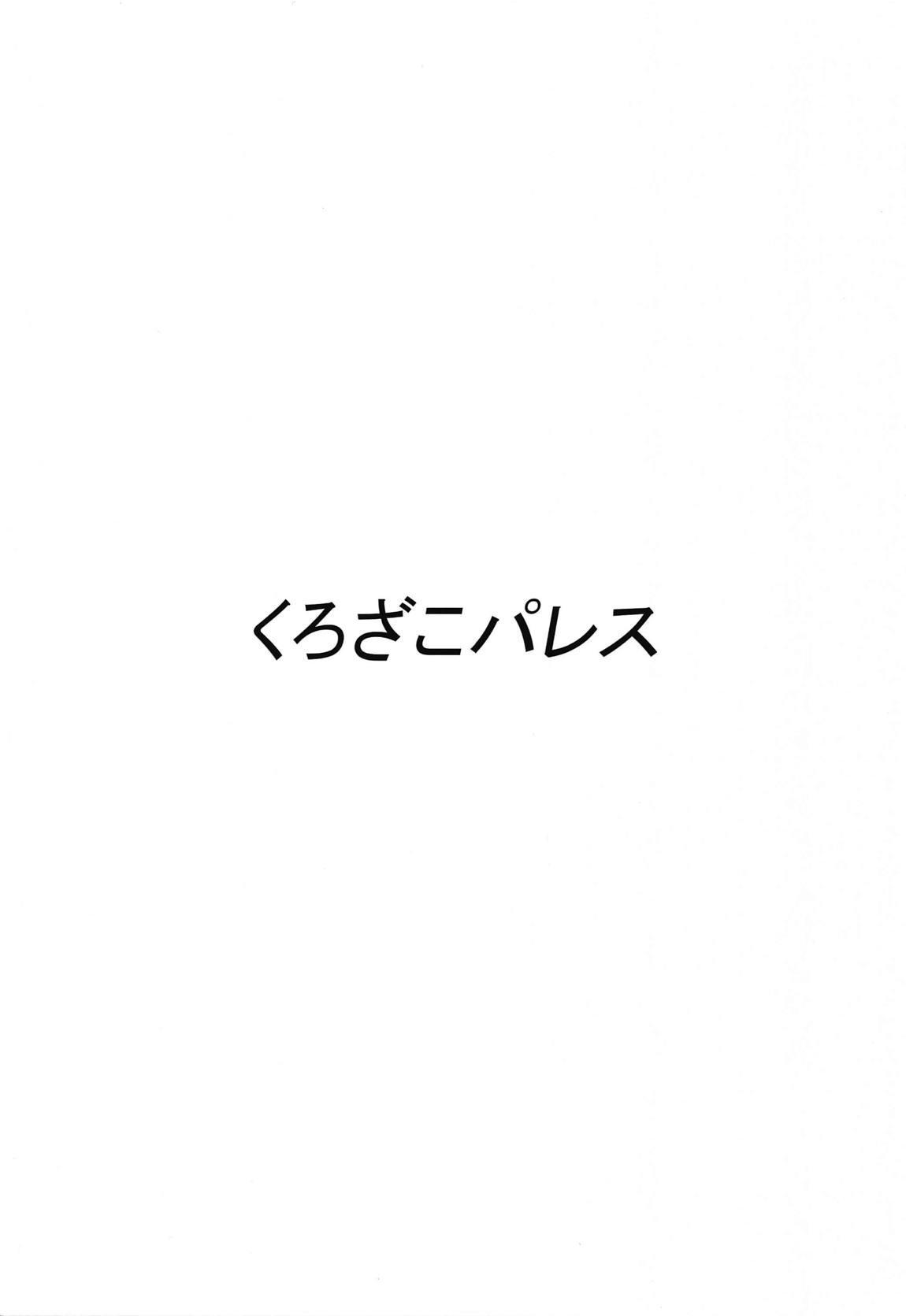 """Ecchi Shimasho Producer-san"" 15"