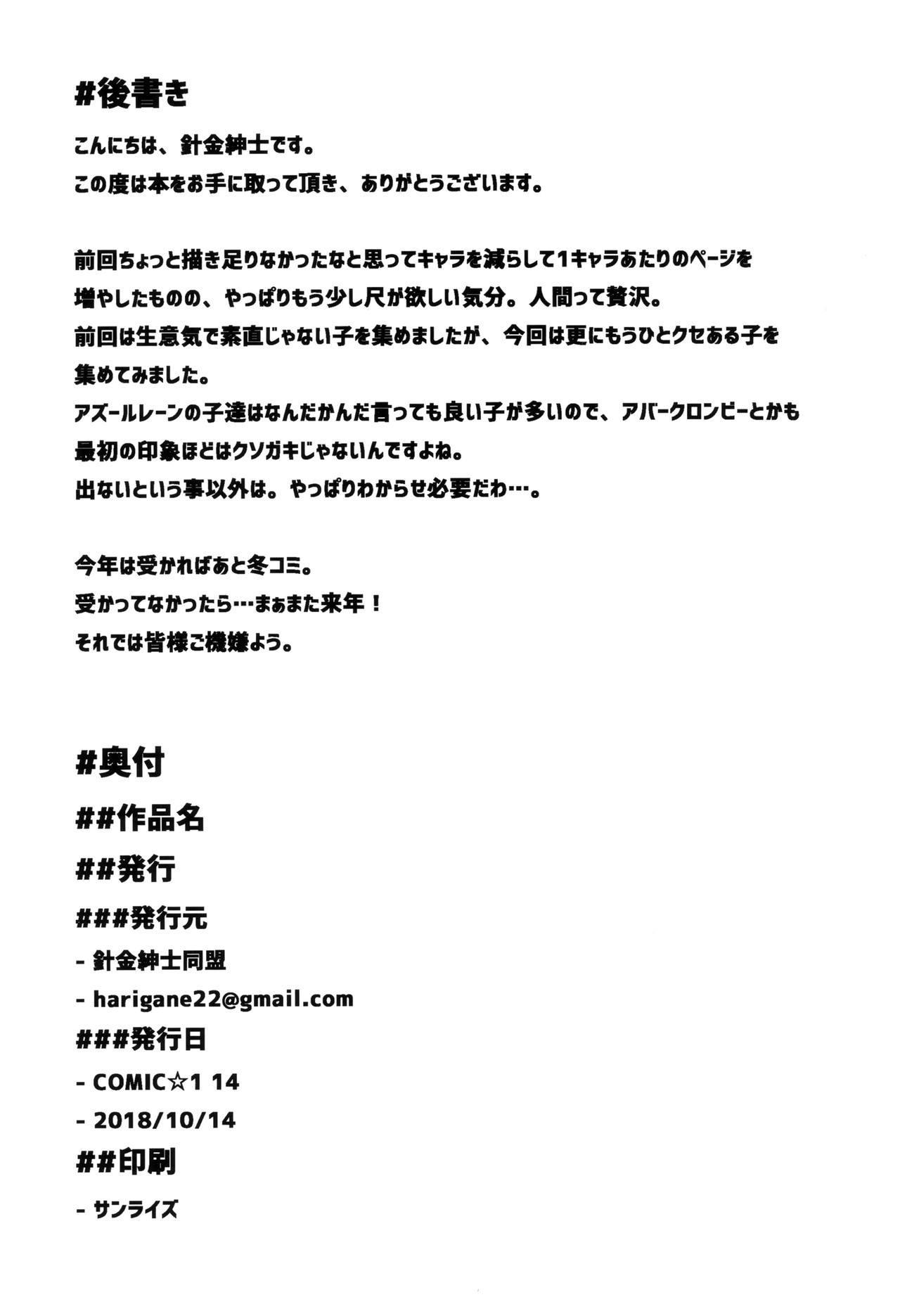 Douyara Wakarase ga Hitsuyou na You da na! 26