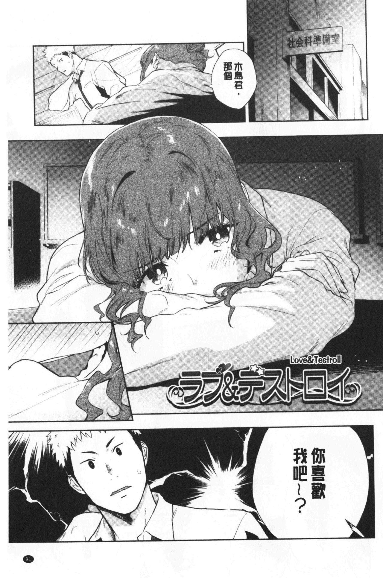TEENISM   青春少女主義 93