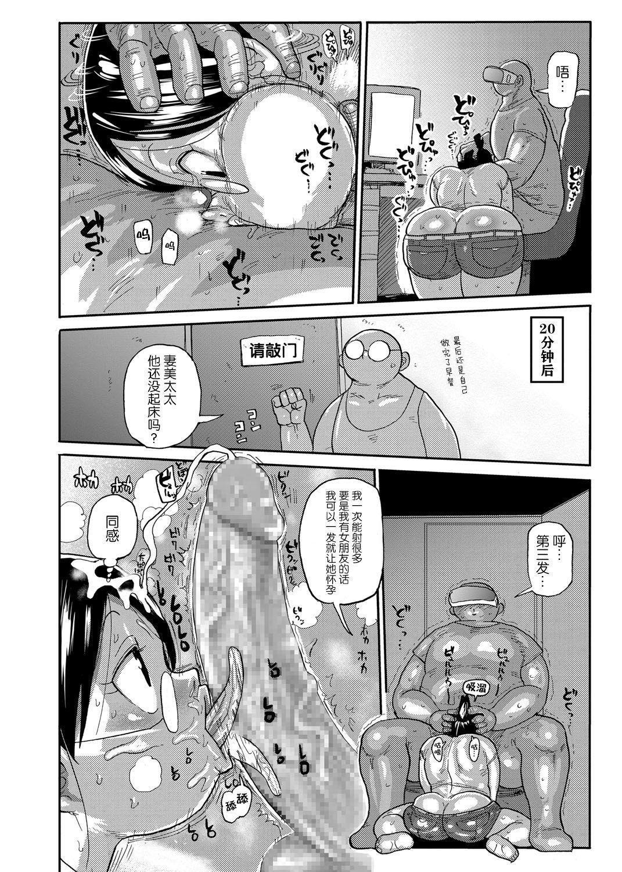 Niizuma no Arai-San 5