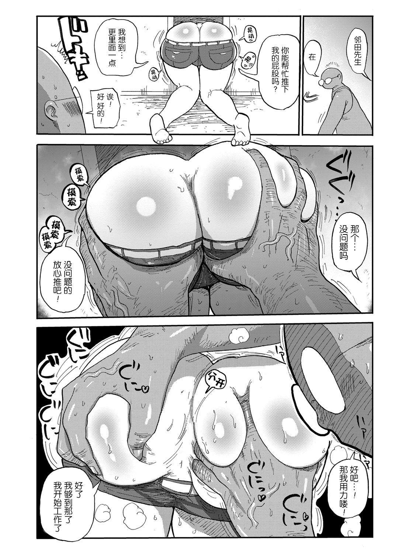 Niizuma no Arai-San 7