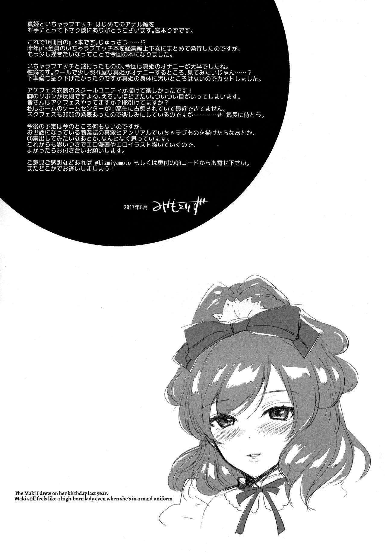 Maki to Icha Love Ecchi Hajimete no Anal Hen 23