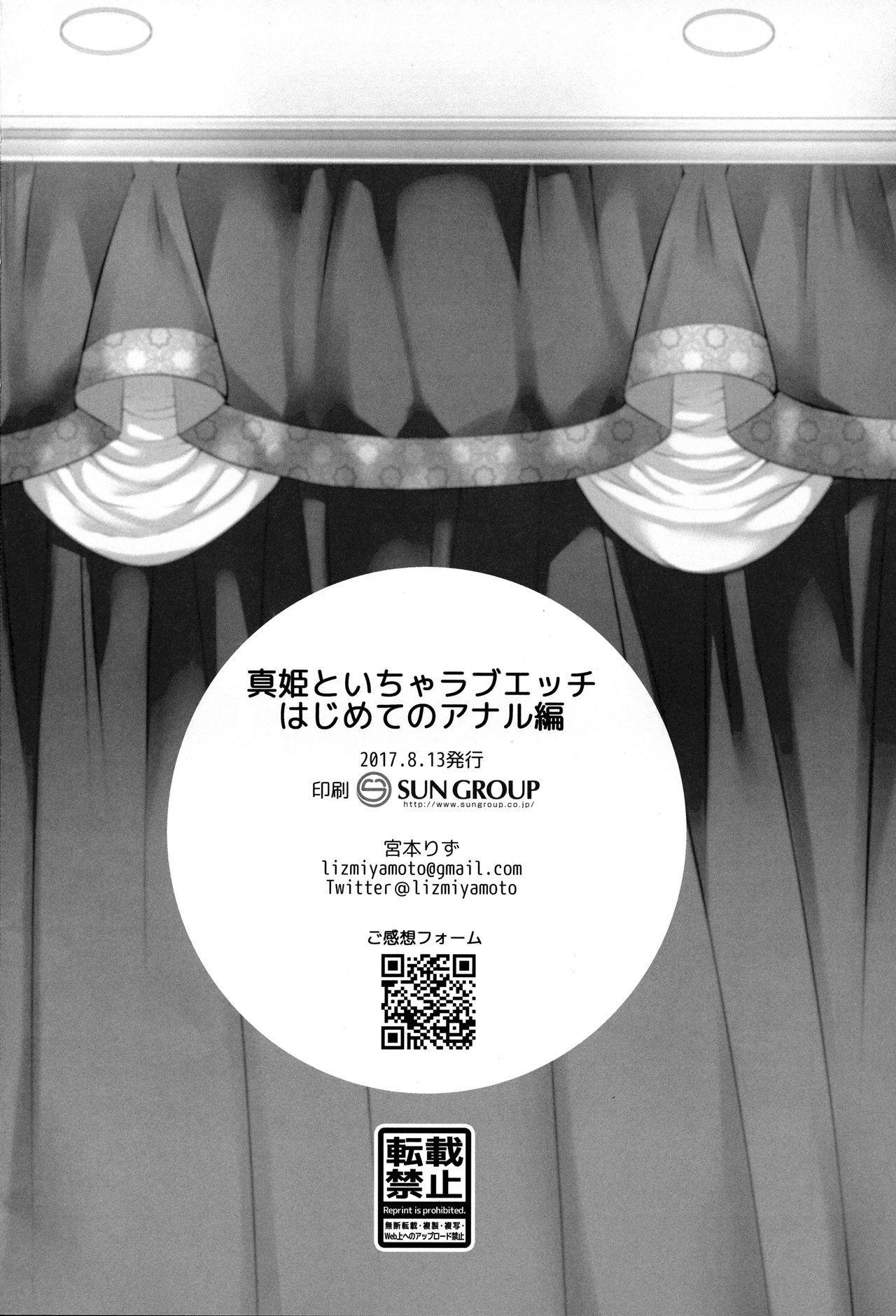 Maki to Icha Love Ecchi Hajimete no Anal Hen 24