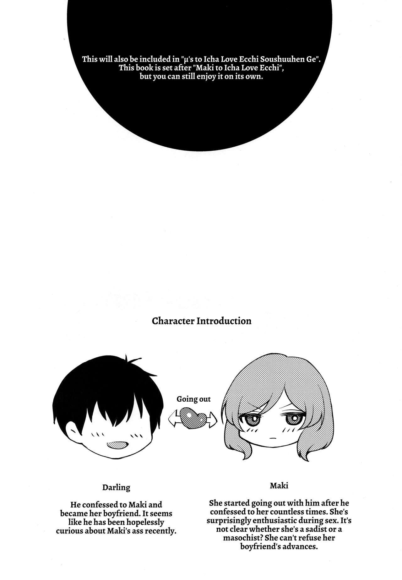 Maki to Icha Love Ecchi Hajimete no Anal Hen 2