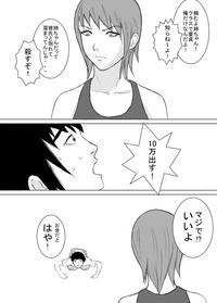 Uchi no Otouto ga Hentai desu. 3