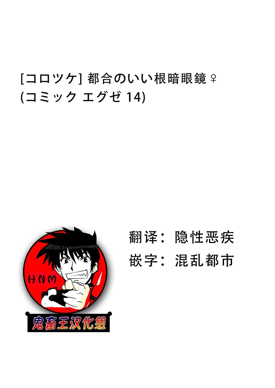 Tsugou no Ii Nekura Megane 9
